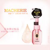 MACHERIE 瑪宣妮 珍珠蜂蜜護髮精油(免沖洗) 60ML  日本夢幻髮品~ 甜花蜜香  [ IRiS 愛戀詩 ]