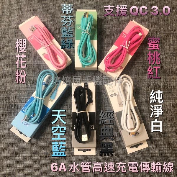NOKIA 5.1/5.1 Plus X5 TA-1105《6A台灣製Type-C高速水管線手機加長快速充電線傳輸線快充線短線》