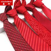 鑫娜正裝結婚領帶男士商務8CM韓版新郎伴郎婚禮紅色粉色領帶     西城故事