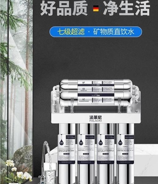 淨水器凈水器家用直飲廚房自來水過濾器超濾不銹鋼磁化七級凈水機 YYJ 莎瓦迪卡