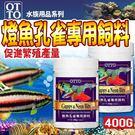 📣此商品48小時內快速出貨🚀》 (送購物金200元)台灣OTTO》水族用品FF-10XL燈魚孔雀專用飼料-400g(XL)