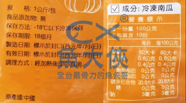 1I4A【魚大俠】AR043冷凍熟南瓜塊(1kg/包)#帶皮切塊
