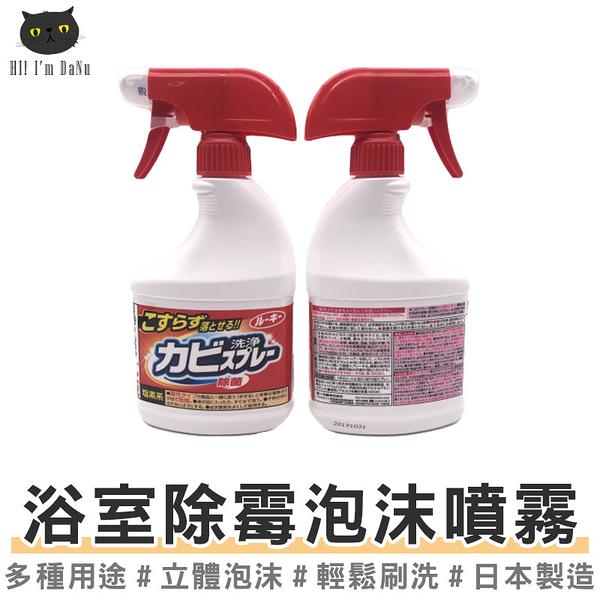 日本 浴室除黴菌清潔劑 (液體式/400ML)【Z91131】