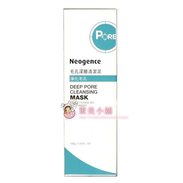 Neogence 霓淨思 (新包裝 升級上市) 毛孔深層清潔泥 100ml 【聚美小舖】