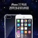 【妃凡】防摔抗震 iPhone 7/8 ...