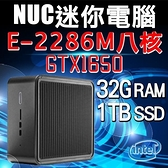 【南紡購物中心】Intel系列【mini白虎】E-2286M八核 GTX1650 迷你電腦(32G/1T SSD)《NUC9VXQNX》