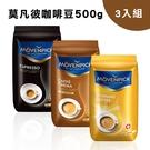【Movenpick 莫凡彼】莫凡彼咖啡豆 3入組 (口味可任選,請填寫於備註欄)