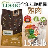 [寵樂子]《logic自然邏輯》全種類貓適用-高營養雞肉15.4LB / 貓飼料【免運】