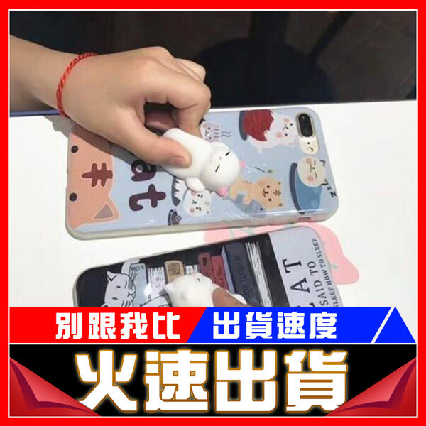 [24hr-快速出貨] iphone 6 6s 7 plus可愛 軟趴趴 立體 貓咪 手機殼 情侶 防摔 軟套 女款 紓壓 療癒