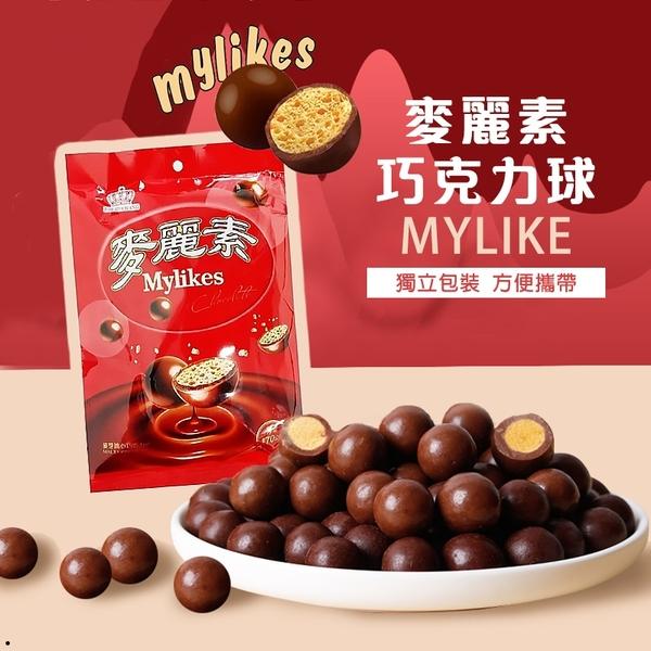 馬來西亞 麥麗素 Mylike 巧克力球 巧克力餅乾 170g【33148】