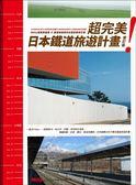 (二手書)超完美!日本鐵道旅遊計畫(修訂版)