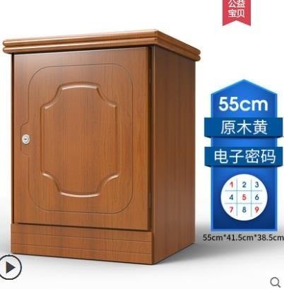 保險櫃歐奈斯保險櫃家用指紋密碼55cm保險箱智慧隱形小型入墻床頭60高迷你防盜防撬SP完美計劃