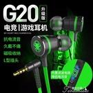 電競耳機-入耳式電競絕地求生刺激戰場聽聲...