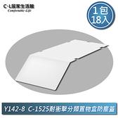 【C.L居家生活館】Y142-8 C-1525耐衝擊分類置物盒防塵蓋(18入/包)不拆賣/整理盒/收納盒/樹德櫃