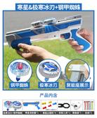 正版魔幻陀螺4 雙核聚能引擎套裝玩具 極寒冰刃+鋼鐵蜘蛛(附1槍2陀螺)