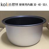 【單買內鍋】Kolin 歌林 營業用50人份保溫鍋 KNJ-KY501 專用內鍋
