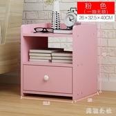 簡易床頭櫃 宿舍臥室床邊櫃宜家簡約儲物櫃 現代迷你收納櫃 CJ4973『美鞋公社』