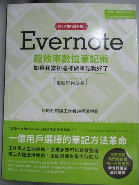 【書寶二手書T1/電腦_QHZ】Evernote超效率數位筆記術(Best技巧提升版)_電腦玩物站長