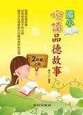 悅讀品德故事:國小2年級(上冊)