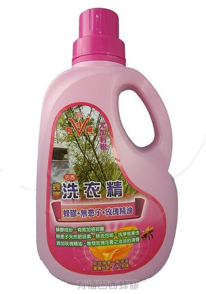 有福 巴西蜂膠無患子洗衣精(玫瑰) 8罐