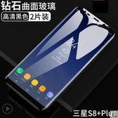 Samsung 三星s8鋼化膜s9手機膜note8玻璃曲面 莎瓦迪卡