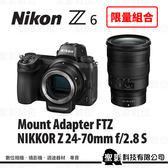 Nikon Z6《Z 24-70mm f/2.8 S + FTZ轉接環 限量套組》全片幅微單眼 公司貨 *上網登錄送好禮 (至2019/8/31止)