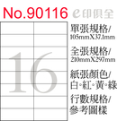 彩色電腦標籤紙 No 90116 (12張/盒)