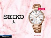 【時間道】SEIKO LUKIA限量太陽能經典羅馬刻腕錶/白面彩鑽玫瑰金帶(V137-0CW0K/SUT334J1)免運費