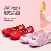舞蹈鞋兒童女軟底練功貓爪鞋公主寶寶跳舞女童粉紅色幼兒芭蕾舞鞋 滿天星