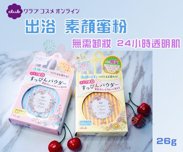 Club 出浴 素顏蜜粉 三款可選 免卸妝 夜用素顏蜜粉 臉部保養 素顏粉 美肌遮瑕 粉餅 保養蜜粉