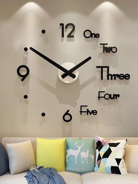 掛鐘 免打孔diy鐘表掛鐘客廳家用時尚時鐘現代簡約裝飾個性創意北歐式 萬寶屋