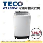 含拆箱定位+舊機回收 東元 TECO W1238FW 定頻 單槽 洗衣機 12kg 公司貨 不鏽鋼內槽 6種洗衣行程