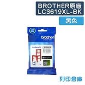 原廠墨水匣 BROTHER 黑色 高容量 LC3619XL-BK / LC3619XLBK /適用 J2330DW/J2730DW/J3530DW/J3930DW