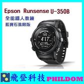 Epson Runsense U-350B U350 藍寶石進階版 鐵人教練 三鐵紀錄 10大氣壓 海邊游泳 公司貨