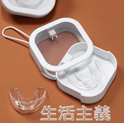牙套收納盒 牙套保持器收納盒便攜帶放假牙儲存裝正畸隱形牙齒矯正矯治器盒子 生活主義