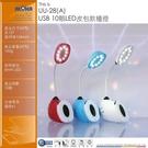 造型桌燈 USB10顆LED皮包款檯燈(...