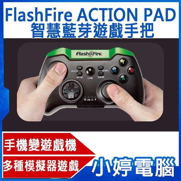【免運+3期零利率】全新 FlashFire ACTION PAD 智慧藍芽遊戲手把 手機變成掌上遊戲機