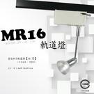 MR16蛋型桿子軌道燈-空台,商空餐廳居家夜市必備燈款【數位燈城 LED Light-Link】不含光源及變壓器