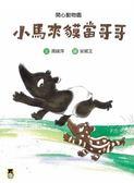 開心動物園:小馬來貘當哥哥 小熊 (購潮8)