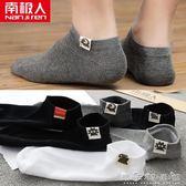 襪子男士船襪運動短襪黑棉夏季薄款透氣低筒淺口防滑隱形襪 晴天時尚館