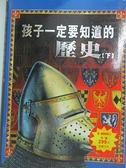 【書寶二手書T2/少年童書_DK3】孩子一定要知道的歷史(下)_全美文化編