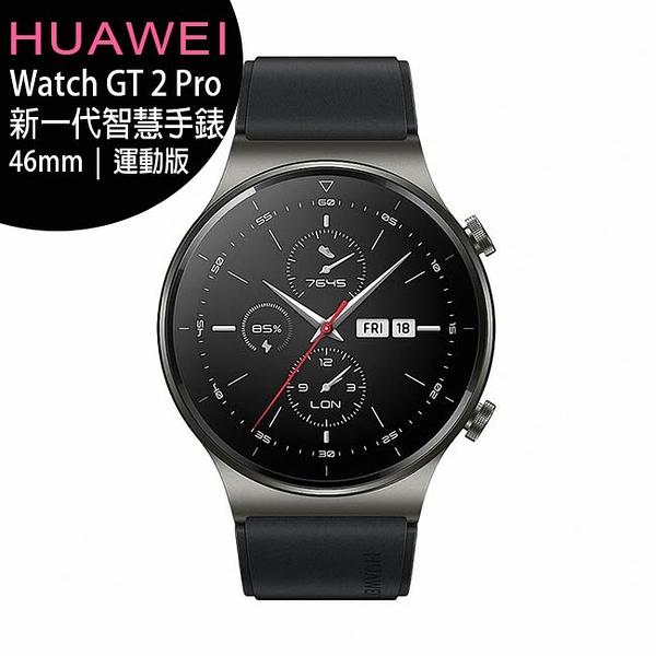 HUAWEI Watch GT 2 Pro 46mm 新一代智慧手錶 運動款(幻夜黑+黑色氟橡膠錶帶)◆送華為無線充電盤