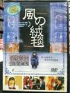 挖寶二手片-0B02-618-正版DVD-電影【風之絨毯】-柳生美結 法波阿馬猶 三國連太郎 李察吉安尼(直購