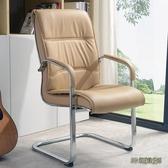 電腦椅家用辦公椅鋼制會議椅簡約會客皮椅棋牌麻將椅弓形椅子wl9008[3C環球數位館]