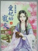 【書寶二手書T5/言情小說_KMA】至尊萌寵-愛妃的寵夫(上)_深白色