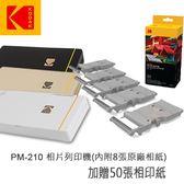 KODAK mini PM-210 口袋型相印機+50張相紙(公司貨)