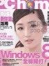 【二手書R2YB】b PChome 2012/12《2013免費防毒超好用/Wi