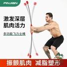 多功能訓練棒健身彈力棒飛力仕桿仕力運動燃脂震顫棒【步行者戶外生活館】