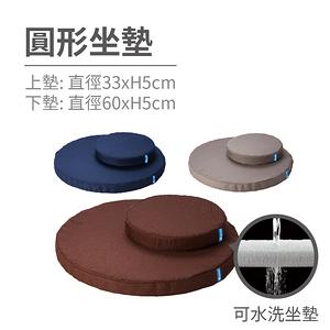 QSHION 禪風圓形坐墊 (三色任選)海軍藍