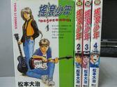 【書寶二手書T8/漫畫書_LOO】搖滾少年_全4集合售_松本大治